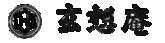 四条烏丸の京町屋「玄想庵」